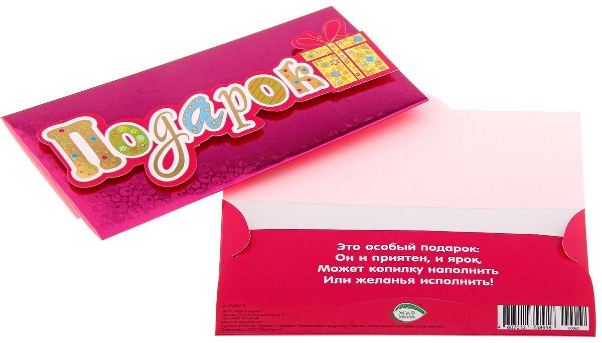 Конверт для денег Подарок. 158842158842Изготовленный из плотной бумаги конверт Подарок предназначен для оформления денежного подарка. Конверт украшен объемной надписью Подарок на лицевой стороне. Он прекрасно подойдет для упаковки денежного подарка.