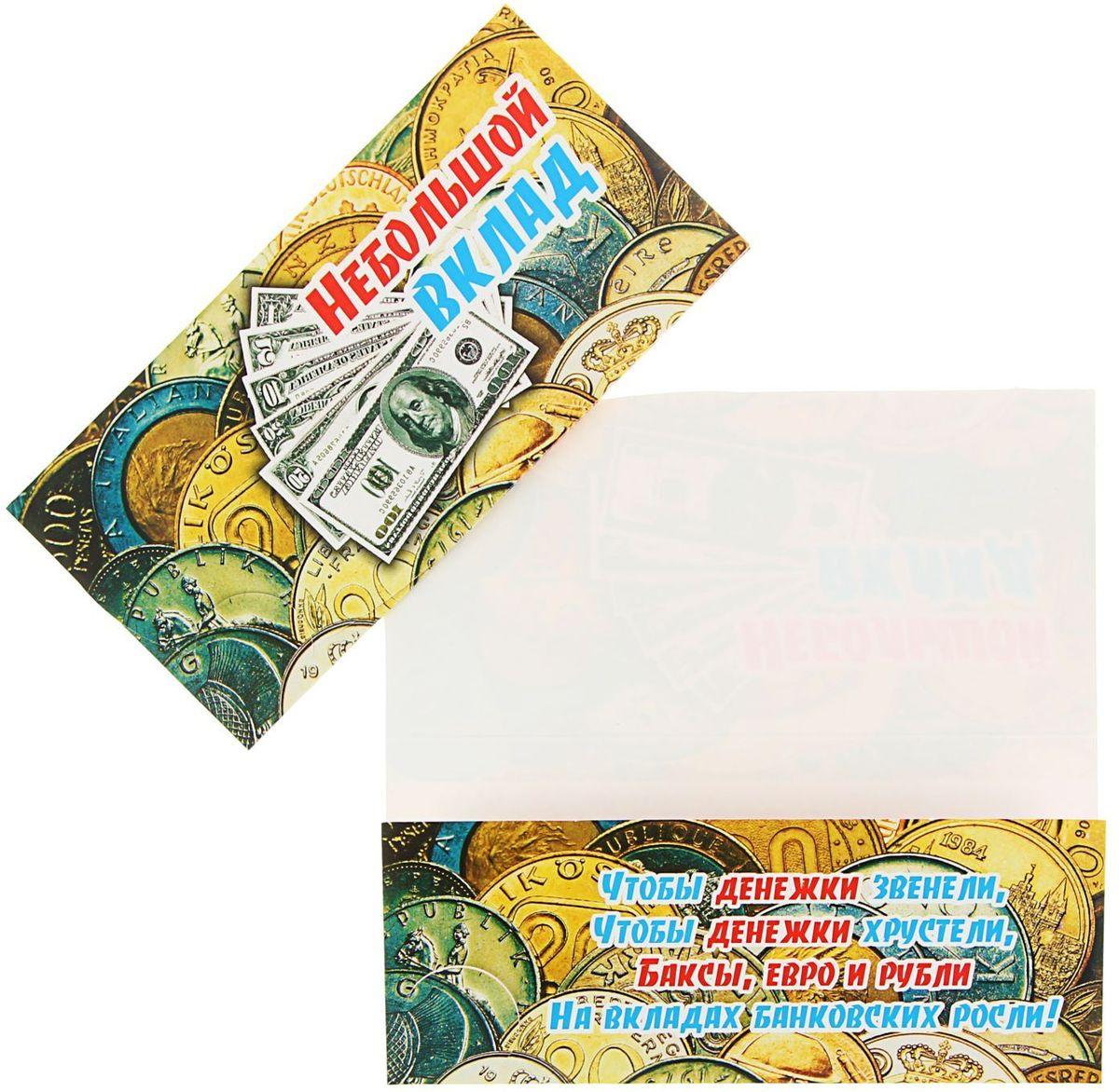 Конверт для денег Небольшой вклад. 667591667591Конверт для денег Небольшой вклад изготовлен из плотного картона. Такой конверт прекрасно подойдет для вручения денежного подарка. Он украшен принтом с обеих сторон в виде купюры в 100 евро. Конверт для денег Небольшой вклад - поможет оформить ваш подарок!