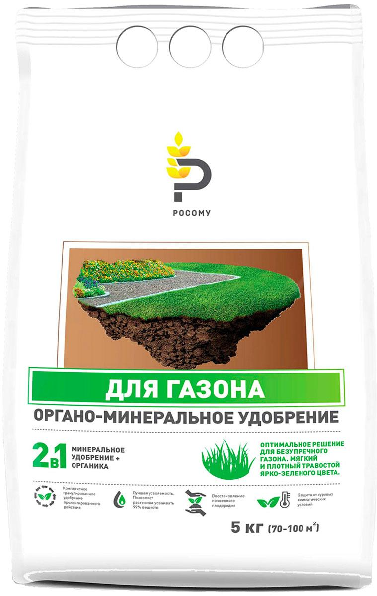 Удобрение органоминеральное Росому Для газона, 5 кг00-00000148Комплексное гранулированное удобрение пролонгированного действия. Востанавливает почвенное плодородие, способствует мягкому и плотному травостою ярко-зеленого цвета. Оптимальное решение для безупречного газона. Уникальность удобрения заключается в том, что оно сочетает в себе лучшие свойства как органических, так и минеральных удобрений. Технология РОСОМУ позволяет сохранить всю питательную ценность органики (превосходящую в несколько раз компост) и обеспечить усвоение растениями до 90% минеральных элементов (обычное минеральное удобрение усваивается на 35%). Органическое вещество 70-85%, NPK 10:12:15 +3% MgО + S + Fe + Mn + Cu + Zn + B.