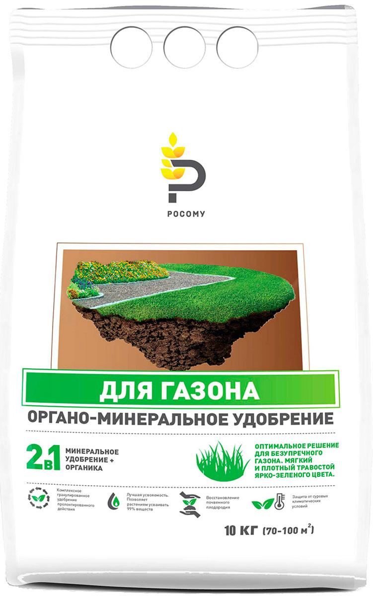 Удобрение органоминеральное Росому Для газона, 10 кг00-00000149Комплексное гранулированное удобрение пролонгированного действия. Востанавливает почвенное плодородие, способствует мягкому и плотному травостою ярко-зеленого цвета. Оптимальное решение для безупречного газона. Уникальность удобрения заключается в том, что оно сочетает в себе лучшие свойства как органических, так и минеральных удобрений. Технология РОСОМУ позволяет сохранить всю питательную ценность органики (превосходящую в несколько раз компост) и обеспечить усвоение растениями до 90% минеральных элементов (обычное минеральное удобрение усваивается на 35%). Органическое вещество 70-85%, NPK 10:12:15 +3% MgО + S + Fe + Mn + Cu + Zn + B.