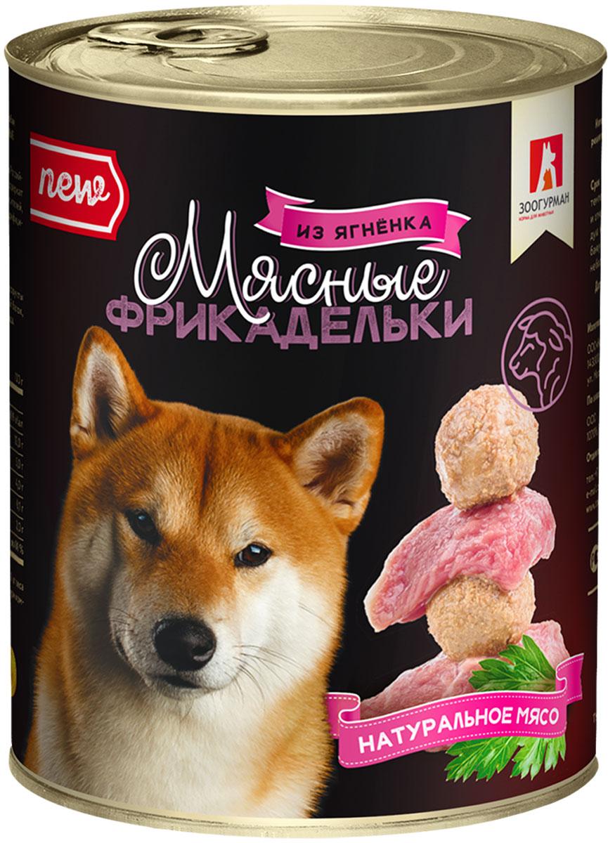 Консервы для собак Зоогурман Фрикадельки, с ягненком, 850 г3844