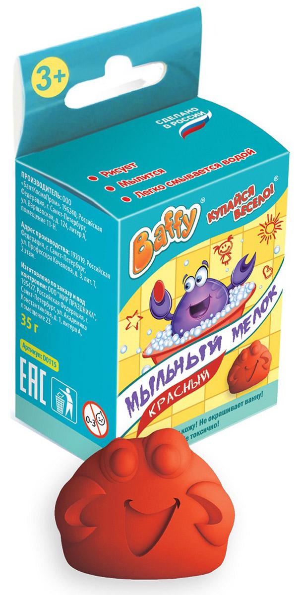 Baffy Средство для купания Мыльный мелок цвет красныйD0115Купание превратится в интересную увлекательную игру с помощью мыльного мелка Baffy. Развивайте творческие способности у ребенка даже во время принятия ванны! Благодаря специальному мыльному составу, мелком можно не только рисовать, но и мыться. Легко смывается водой. Мыльный мелок имеет приятный аромат. Не окрашивает кожу и ванну! Безопасно для кожи ребенка! Не токсично!