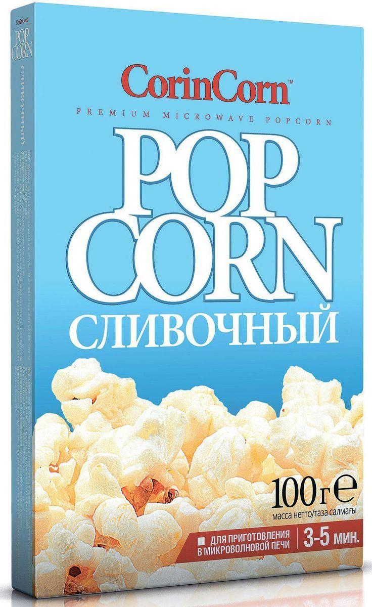CorinCorn Сливочный попкорн для микроволновой печи, 100 г Н00000281