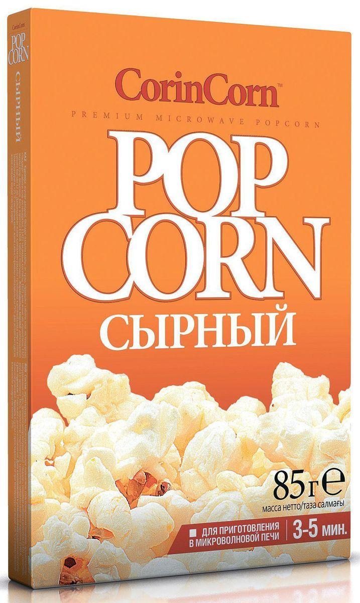 CorinCorn Сырный попкорн для микроволновой печи, 85 г