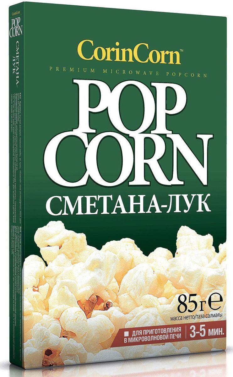 CorinCorn Сметана-лук попкорн для микроволновой печи, 85 г