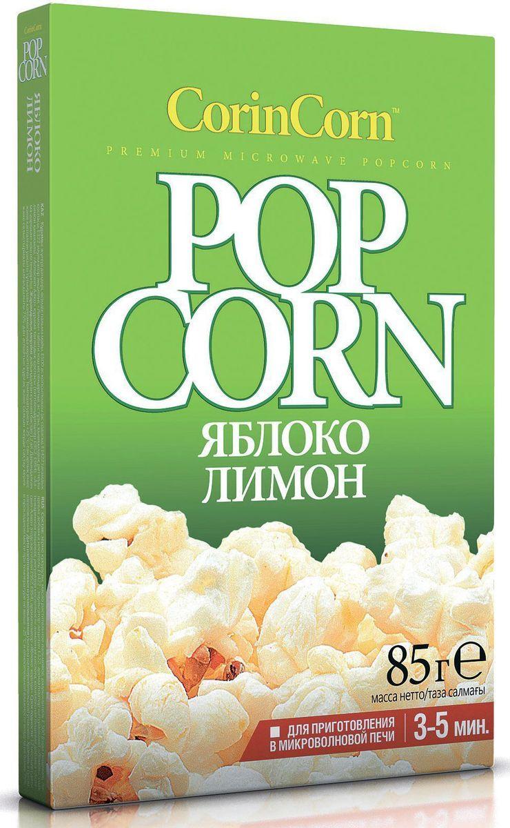 CorinCorn Яблоко-лимон попкорн для микроволновой печи, 85 г