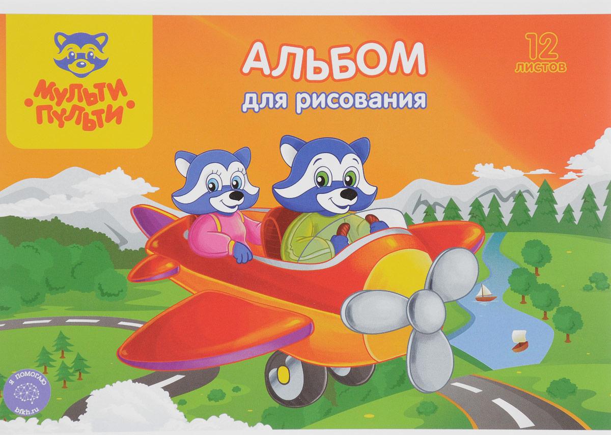 Мульти-Пульти Альбом для рисования Еноты на самолете 12 листов