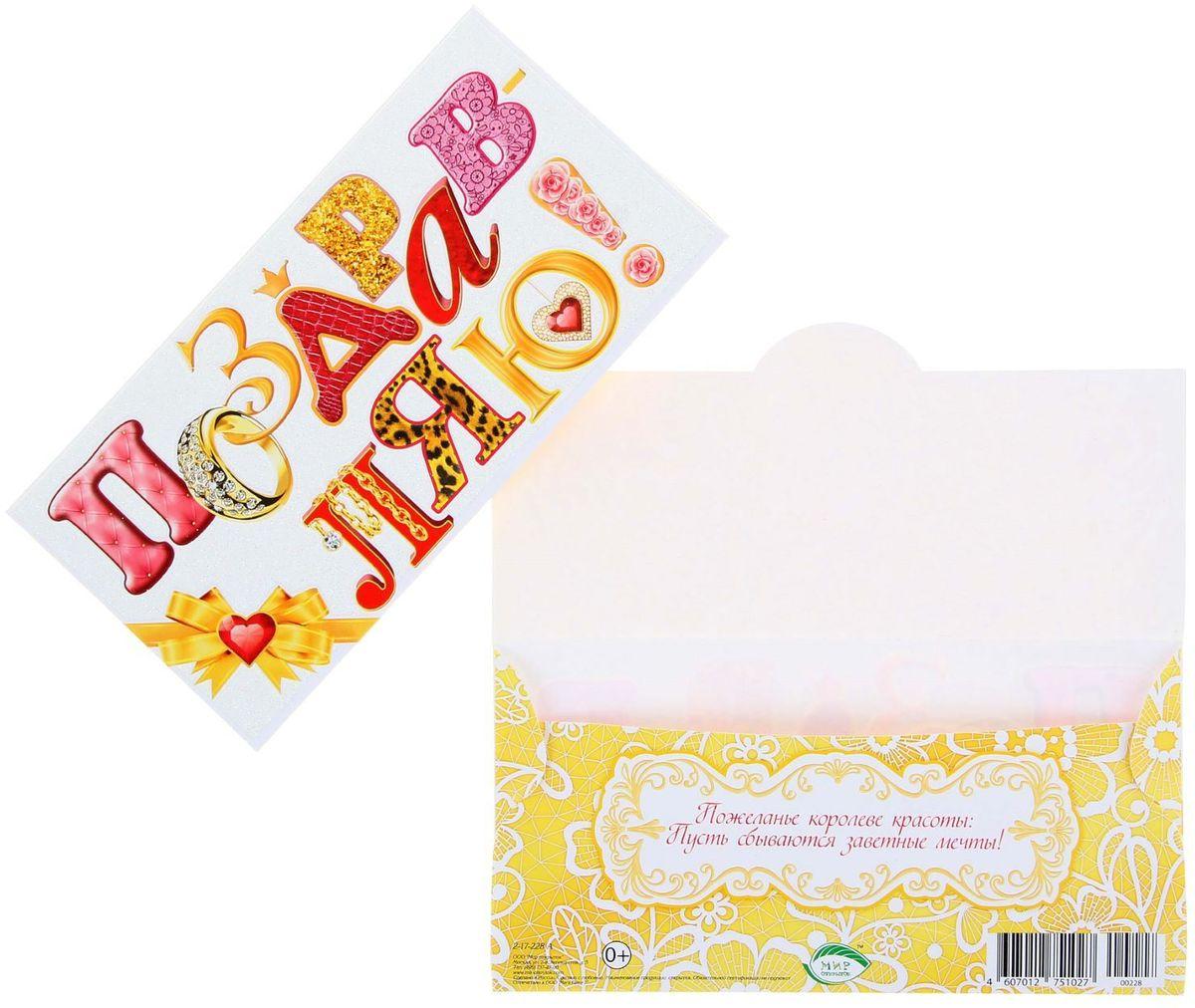 Конверт для денег Мир открыток Подарок!, цвет: розовый1113238_розовыйКонверт для денег Мир открыток Подарок!, цвет: розовый