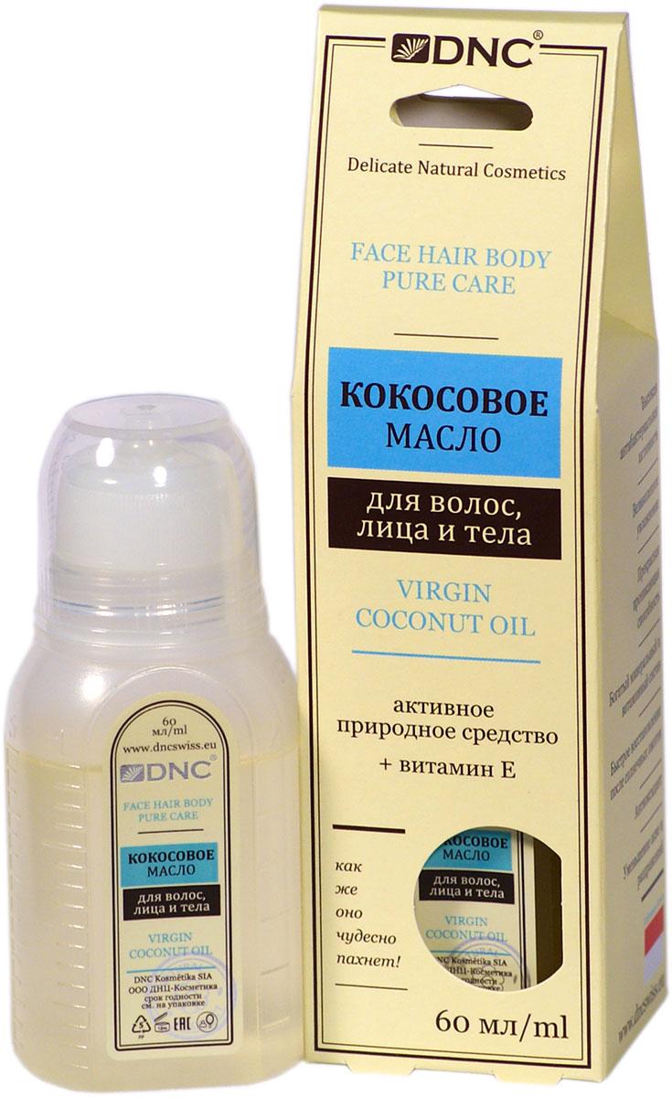 DNC Кокосовое масло, 60 мл4751006750555Кокосовое масло - одно из самых многогранных натуральных косметических средств. Великолепно увлажняет кожу, у него прекрасная проникающая способность, быстро восстановливает после солнечных ожогов, антиоксидант, уменьшение акне и раздраженя. Использовать кокосовое масло для лица можно как дневной крем для сухой кожи или ночной восстанавливающий для возрастной кожи любого типа. Легко и приятно увлажняет кожу, делает ее более мягкой, гладкой и эластичной. Значительно снижает потерю протеинов волос, ведущую к сечению и повреждению их структуры. Это особенно важно для окрашенных и пересушенных на солнце волос. Часто используют маски из масла кокоса как средство против перхоти. Многие используют кокосовое масло в качестве деликатного средства для бритья, вместо пены или геля. Увлажняет и смягчает кожу рук и ног, способствует заживлению трещин. Подходит для всех видов массажа.