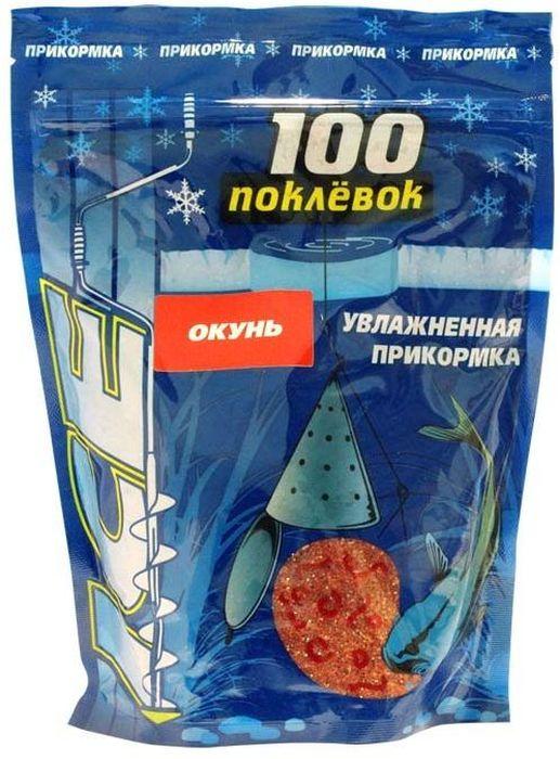 Прикормка 100 Поклевок ICE, зимняя, увлажненная, окунь, 500 г0060864Активная прикормка, имеющая специфический рыбный запах. Прекрасно подходит для ловли хищной рыбы, такой как окунь и форель. Ей можно пользоваться как при ловле на мормышку, так и при ловле на блесны и балансиры. Для дополнительного привлекающего эффекта в нее добавлен глиттер, создающий неповторимое мерцание при опускании на дно. Активная рыба издалека увидит его и обязательно подойдет к вашей лунке, чтобы удовлетворить свое любопытство. Цвет - красный. Аромат - рыбный.