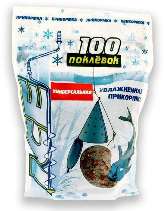 Прикормка 100 Поклевок ICE, зимняя, увлажненная, универсальная, 500 г0060866Само название говорит о том, что данная смесь предназначена для ловли любой рыбы и при любых условиях. Рекомендуем ее любителям однодневной рыбалки, предпочитающим активный поиск рыбы. Добавляйте ее в лунку небольшими порциями и, если рыба стоит неподалеку, она обязательно отзовется на ароматное облако, медленно опускающееся на дно. Цвет - темный.