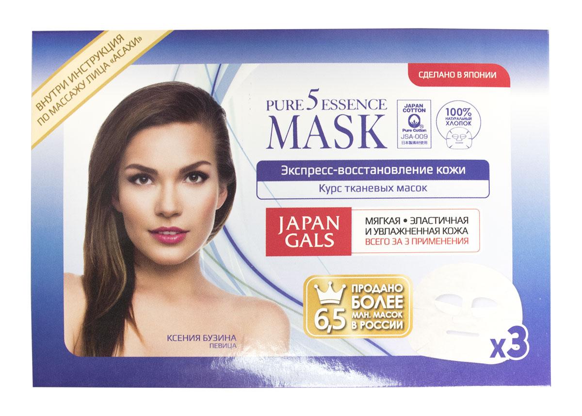 """Japan Gals Курс тканевых масок для лица """"Экспресс-востановление кожи"""" 3 шт"""