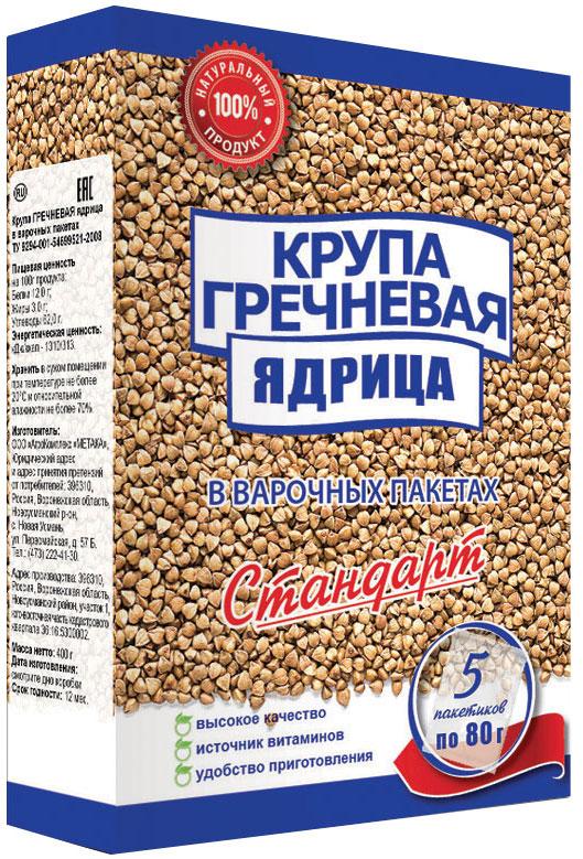 Стандарт крупа гречневая в варочных пакетах, 5 шт по 80 г
