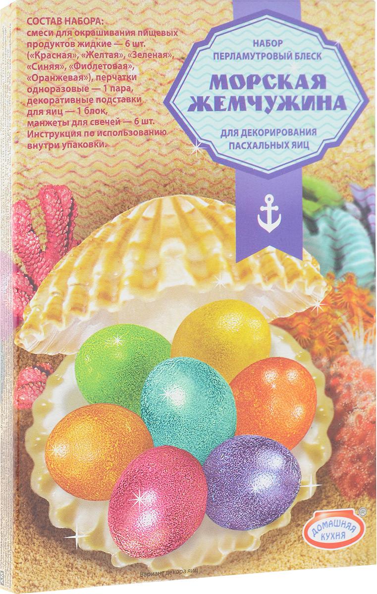 Набор для декорирования пасхальных яиц Домашняя кухня Морская жемчужинаhk10418_Морская жемчужинаНабор Домашняя кухня Морская жемчужина предназначен для декорирования пасхальных яиц. В набор входит: - смеси для окрашивания пищевых продуктов - 6 шт; - перчатки одноразовые - 1 пара; - декоративные подставки - 6 шт; - манжеты для свечей - 6 шт. - инструкция. Такой набор позволит вам оригинально украсить пасхальные яйца.