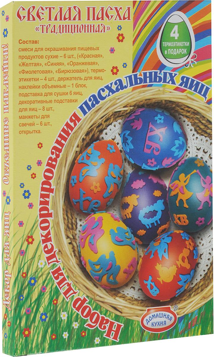 Набор для декорирования яиц Домашняя кухня Светлая Пасха. Традиционнаяhk10401_ТрадиционнаяНабор для декорирования яиц Домашняя кухня Светлая Пасха. Традиционная