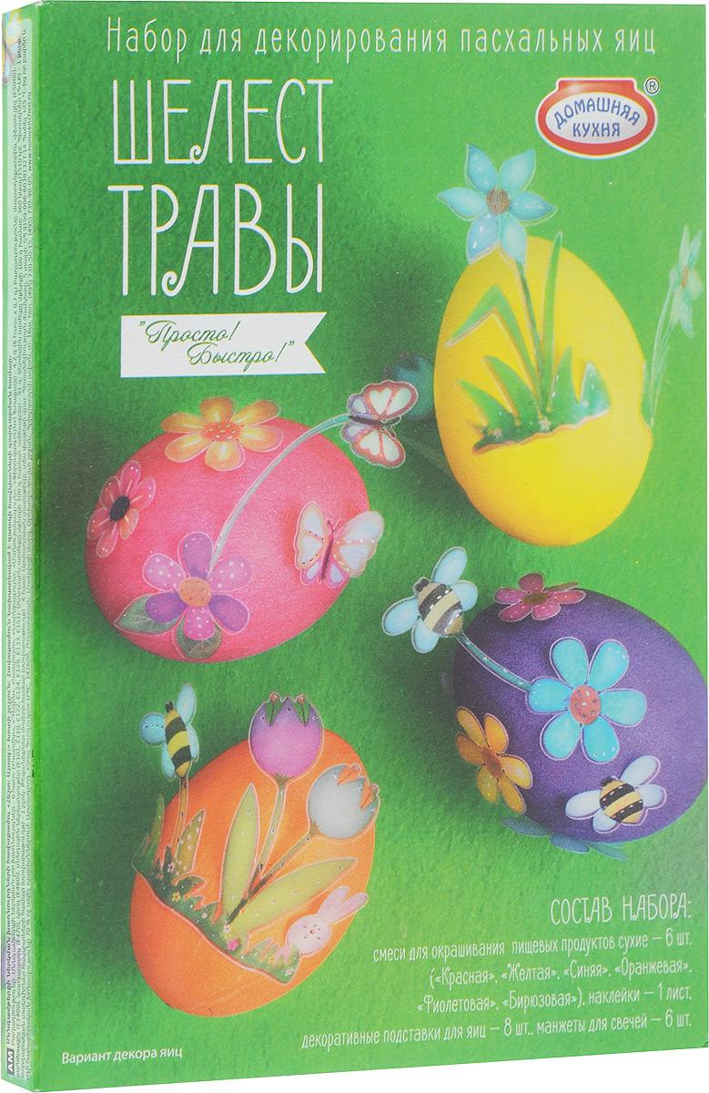 Набор для декорирования яиц Домашняя кухня Шелест травыhk11026_Шелест травыНабор для декорирования яиц Домашняя кухня Шелест травы