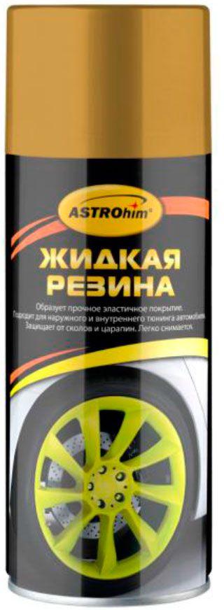 Резина жидкая ASTROhim, цвет: золотой, 520 млАС-655