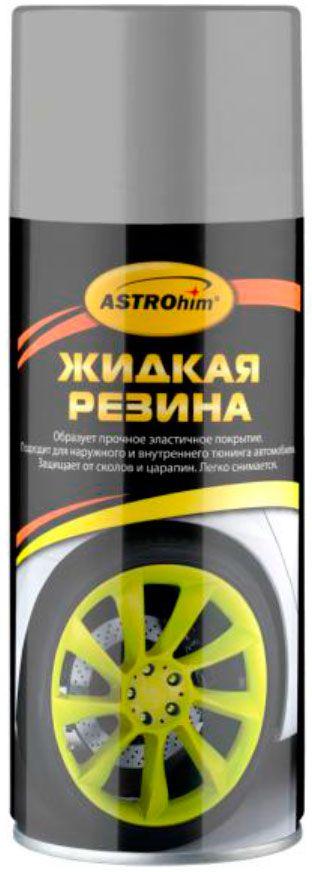 Резина жидкая ASTROhim, цвет: серебристый, 520 млАС-656