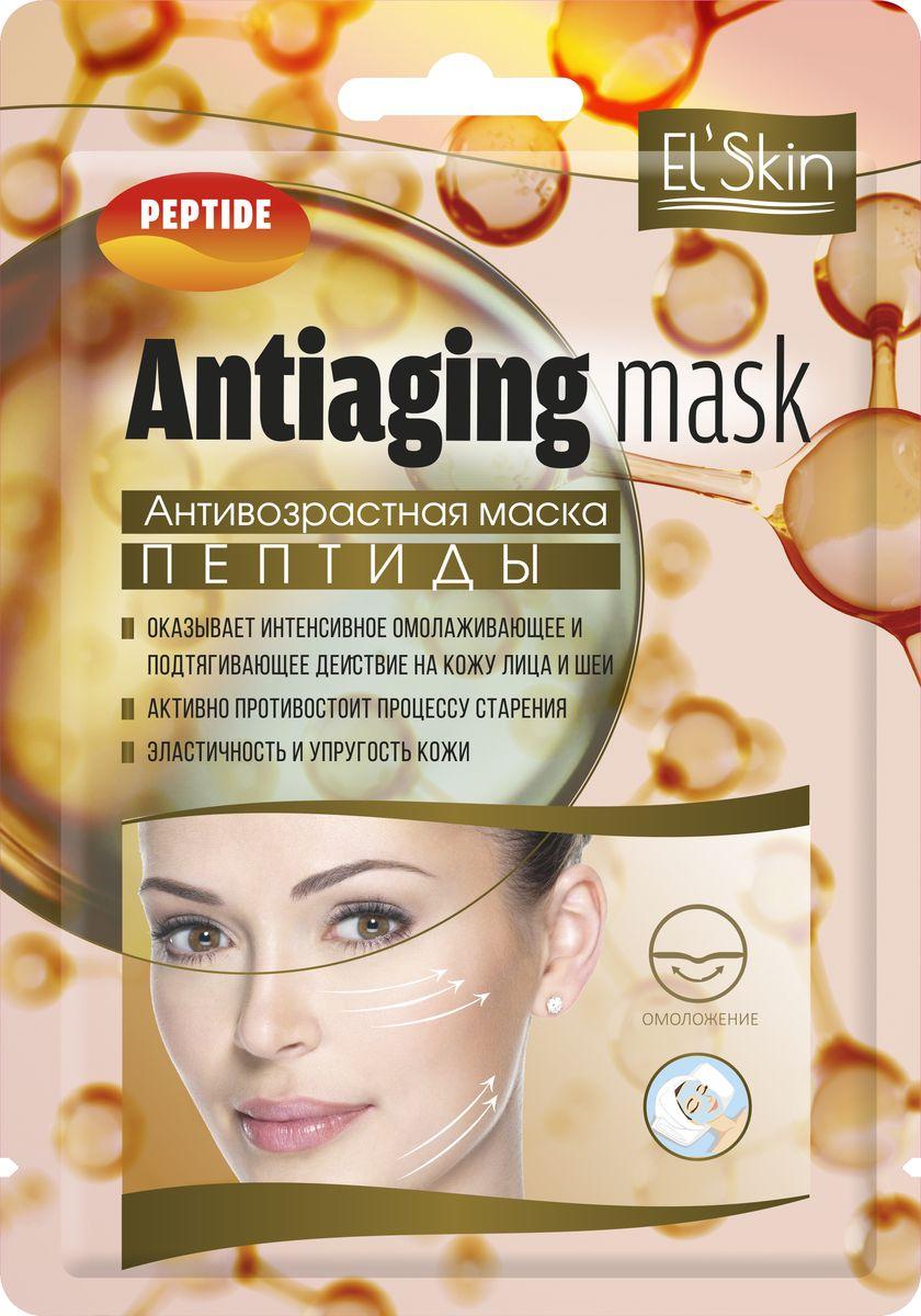 El Skin Набор Антивозрастная маска Пептиды, 5 штES-901• Оказывает интенсивное омолаживающее действие на кожу лица и шеи • Активно противостоит процессу старения • Эластичность и упругость кожи Маска предназначена для комплексной коррекции возрастных изменений кожи любого типа, оказывает интенсивное омолаживающее и подтягивающее действие. Благодаря тонкой текстуре, которая обеспечивает плотное прилегание, и высокой концентрации активных компонентов, маска активно противостоит процессу старения, эффективно восстанавливает тонус и эластичность кожи, придает ей молодой и свежий вид. Пептидный комплекс повышает защитный потенциал клеток, восстанавливает естественные механизмы регенерации кожи, стимулирует выработку собственного Коллагена, отвечающего за эластичность и упругость кожи, способствует повышению тургора и обеспечивает великолепный эффект лифтинга.