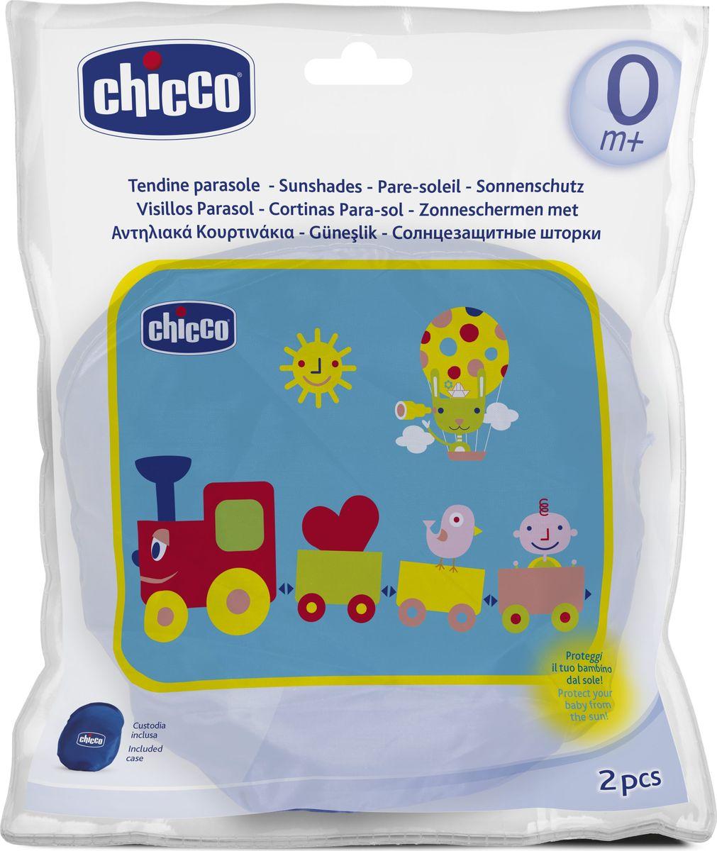 Chicco Шторки солнцезащитные для автомобиля Safe Паровозик330822022Солнцезащитные шторки Chicco для автомобиля помогут сделать путешествие комфортным для вашего малыша. Шторки имеют привлекательный дизайн, крепятся на присоски, сделаны из прочных нетканых материалов и имеют долговечный каркас из стальной проволоки. Шторки можно мыть. В комплекте: 2 штуки и сумка в подарок.