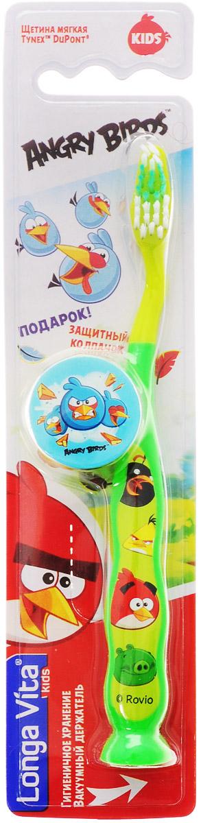 Longa Vita Детская зубная щетка с защитным колпачком Angry Birds от 5 лет цвет салатовый зеленый125197_салатовый, зеленыйДетская зубная щетка Longa Vita Angry Birds предназначена для детей от пяти лет. Щетка имеет эргономичную ручку, чистящую головку округлой формы, цветовое поле мягкой щетины для оптимального дозирования пасты и специальную мягкую поверхность для чистки языка. Мягкая щетина не травмирует зубы и десны, бережно очищая ротовую полость. Зубная щетка оснащена специальным защитным колпачком, который защитит ее от загрязнений. Вакуумный держатель обеспечивает гигиеничное хранение. Стоматологи рекомендуют менять зубную щетку каждые 3 месяца. Ребенок должен чистить зубы под присмотром взрослых.