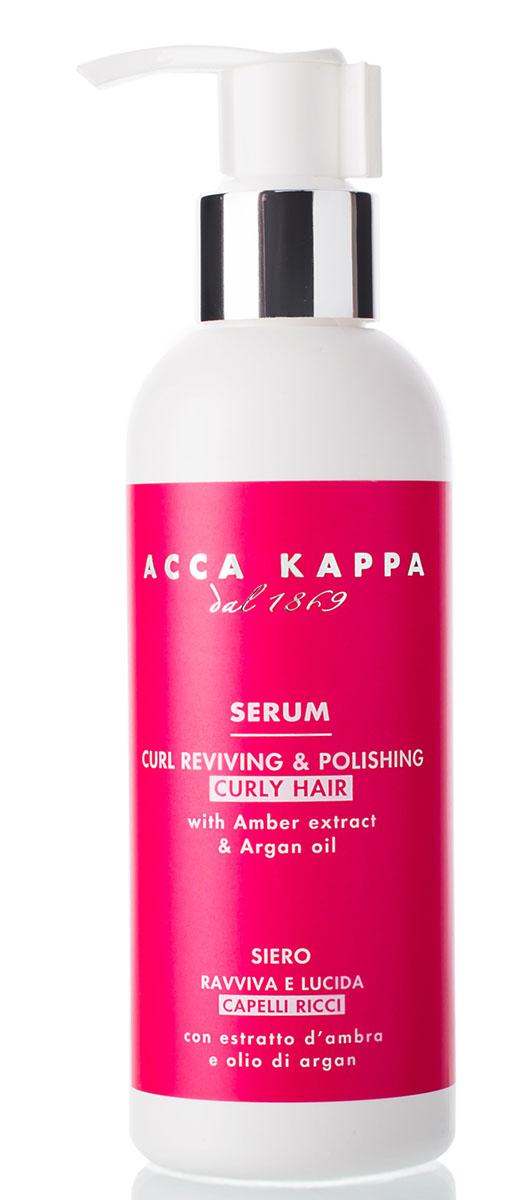 Acca Kappa Сыворотка, придающая блеск для кудрявых волос 250 мл853502Возрождающая локоны сыворотка с экстрактом янтаря и арганового масла. Предназначена чтобы дефинировать и усилить каждый завиток, предотвращая спутывание вьющихся волос.