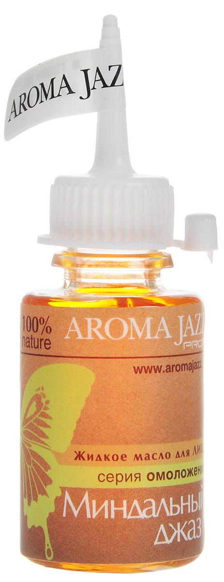 Aroma Jazz Масло жидкое для лица Миндальный джаз, 25 мл2204tДействие: омолаживает, тонизирует и глубоко питает кожу. Масло разглаживает морщины, сужает поры, активизирует процессы регенерации в клетках. Борется с раздражением и шелушением, прекрасно успокаивает кожу и нормализует работу сальных желез. Противопоказания: аллергическая реакция на составляющие компоненты. Срок хранения: 24 месяца. После вскрытия упаковки рекомендуется использование помпы,использовать в течение 6 месяцев. Не рекомендуется снимать помпу до завершения использования.