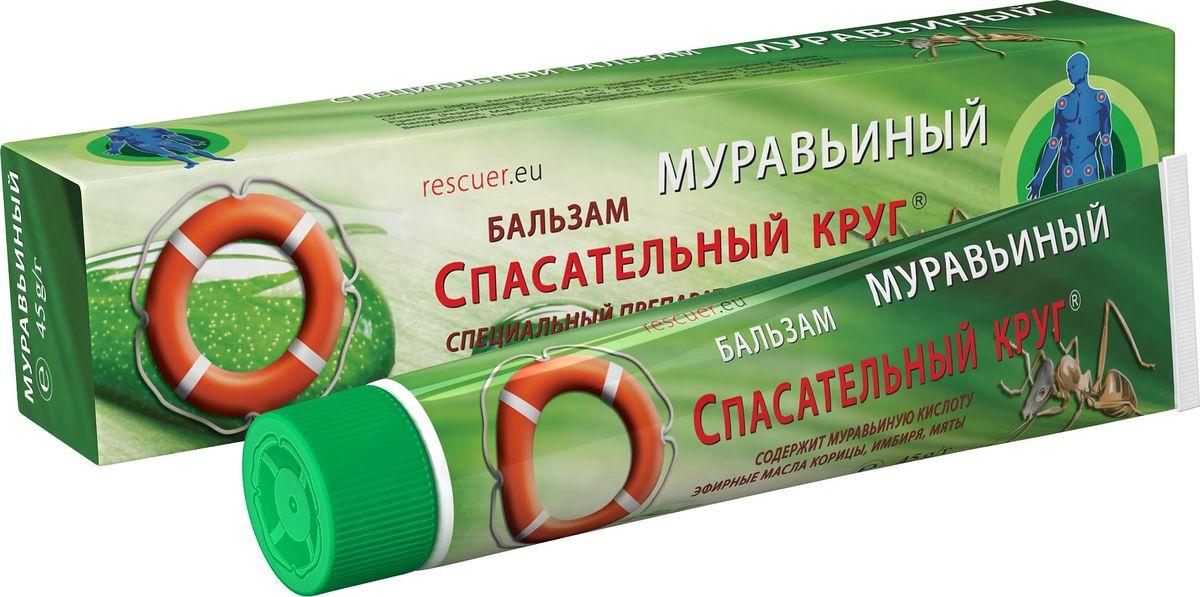 Спасательный круг Бальзам специальный Муравьиный 45 г93Бальзам муравьиный является высокоактивным вспомогательным средством, рекомендованным для улучшения состояния опорно-двигательного аппарата. Муравьиная кислота, входящая в состав бальзама, обладает противовоспалительным, болеутоляющим, местно-раздражающими эффектами, поэтому данное наружное средство может быть рекомендовано при мышечных и суставных проблемах различного происхождения.