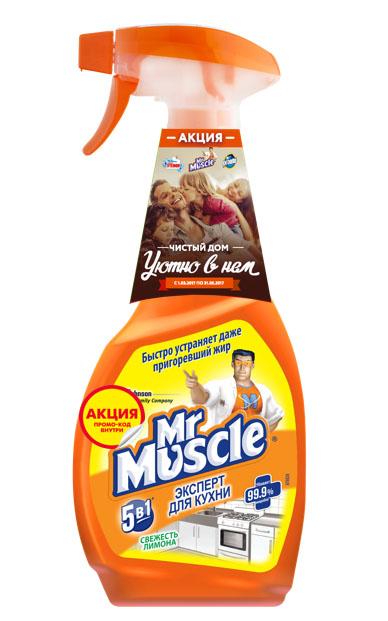 Средство для кухни Мистер Мускул Свежесть Лимона, триггер, 500 мл666936_акцияЧистящее и моющее средство Мистер Мускул Свежесть лимона предназначено для уборки на кухне. Убивает микробы. Эффективно растворяет жир и грязь на кухонных поверхностях: стол, плита, раковин, кафельная плитка, эмалированные раковины и полы (твердые поверхности).