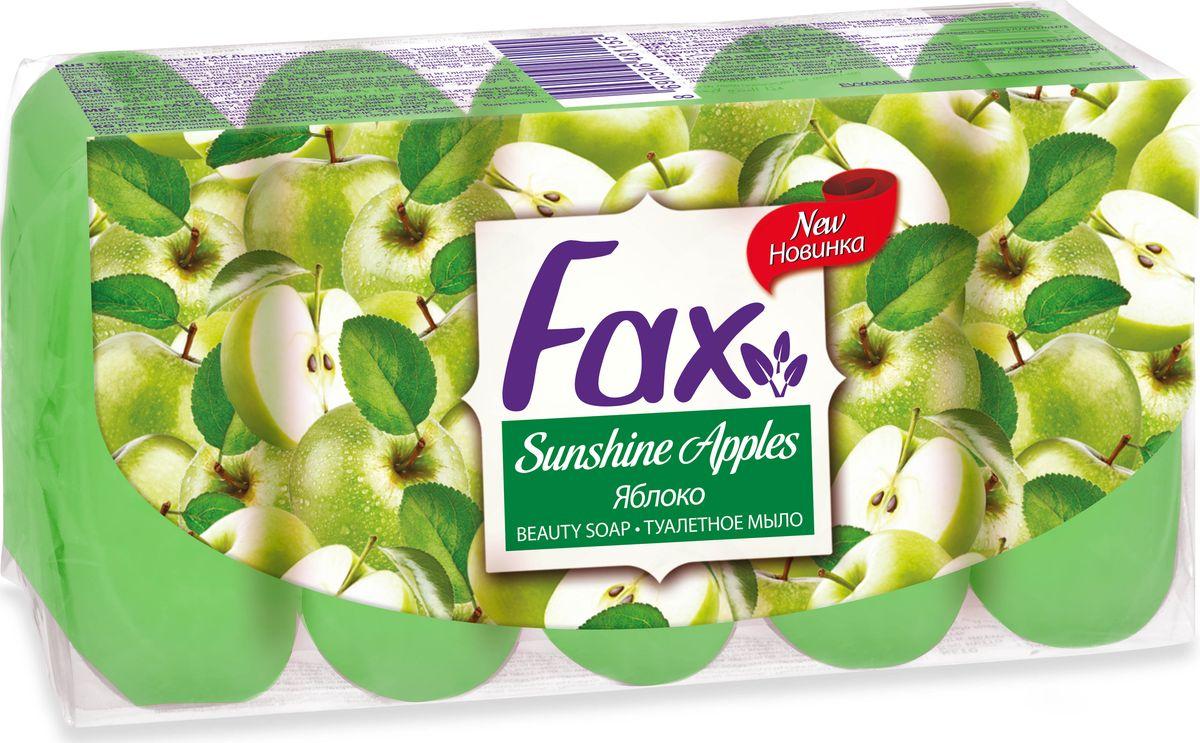 Fax Мыло с глицерином Яблоко э/пак 5*70г80019954Туалетное мыло с глицерином и экстрактом яблока великолепно очистит кожу, оставив на коже невероятные ощущения комфорта. Увлажняющие компоненты в составе мыла разгладят и насытят влагой вашу кожу. Экстракт зеленого яблока питает и увлажняет, сохраняя на коже свежий аромат.