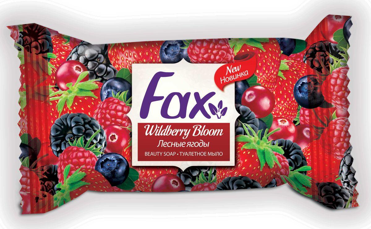 Fax Мыло Лесные ягоды 75г80019900115Основное предназначение мыла - очищение кожи от загрязнений и избавление ее от вредных микроорганизмов. Уделяя вопросу мытья рук должное внимание, мы можем избежать множества проблем. Сегодня среди многочисленного ассортимента можно подобрать именно то средство, которое будет полностью удовлетворять ваши потребности. Вы можете выбрать цвет, запах, текстуру и даже дизайн упаковки.Fax Soap - это серия, разработанная специалистами ведущей турецкой компании Evyap. Мыло из этой серии экономно расходуется и радует своим приятным ароматом. Оно отлично пенится и хорошо очищает кожу рук. Туалетное мыло поставляется в индивидуальной упаковке. Запах этого средства окунет вас в мир чудесных летних воспоминаний и наполнит вас позитивными эмоциями.