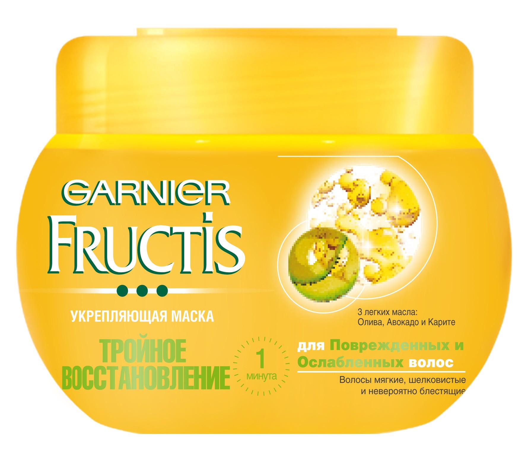 Garnier Fructis Маска для волос Фруктис, Тройное Восстановление, укрепляющая, для поврежденных и ослабленных волос, 300 мл, с маслами Оливы, Авокадо и КаритеC3452019Маска для волос сила трех масел для Тройного Восстановления. 3 масла проникают в каждый слой волоса, глубоко восстанавливают и укрепляют его изнутри. Секрет формулы: Масло оливы: возвращает волосам здоровый блеск. Масло авокадо: придает мягкость. Масло карите: делает волосы более шелковистыми. Измерено и доказано: волосы в 2 раза более сильные, более блестящие и шелковистые. Волосы мягкие, шелковистые и невероятно блестящие.
