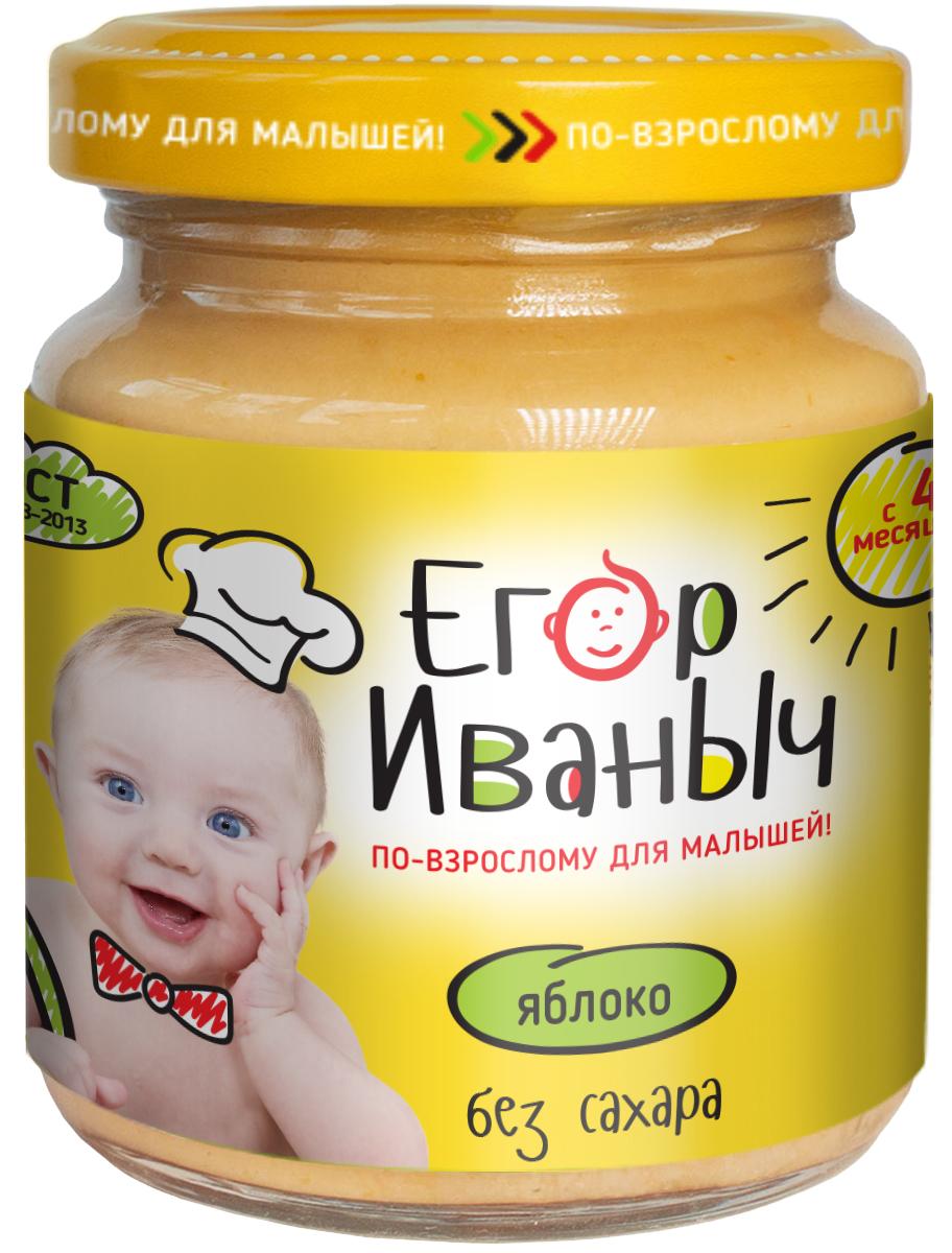 Егор Иваныч пюре яблоко без сахара, 100 г4610015300239Пюре детское ЯБЛОКО рекомендуется детям старше 4 месяцев. Продукт детского питания для детей раннего возраста, продукт прикорма, пюре фруктовое, гомогенизированное, стерилизованное.