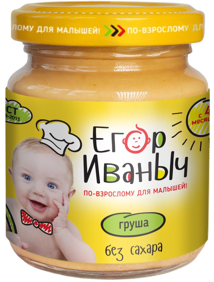 Егор Иваныч пюре груша без сахара, 100 г610015300246Пюре детское ГРУША рекомендуется детям старше 4 месяцев. Продукт детского питания для детей раннего возраста, продукт прикорма, пюре фруктовое, гомогенизированное, стерилизованное.