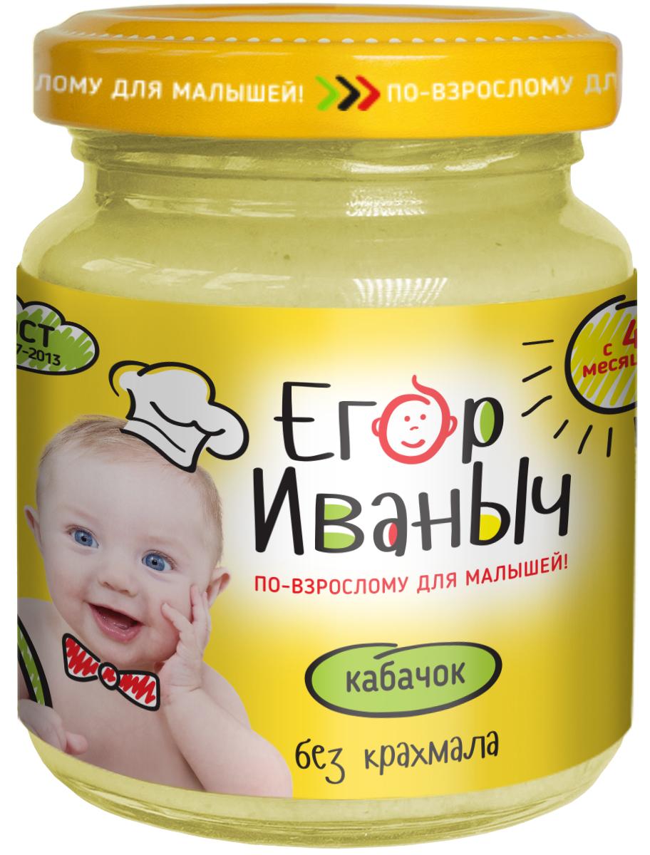 Егор Иваныч пюре кабачок, 100 г4610015300352Пюре детское КАБАЧОК рекомендуется детям старше 4 месяцев. Продукт детского питания для детей раннего возраста, продукт прикорма, пюре овощное, гомогенизированное, стерилизованное.