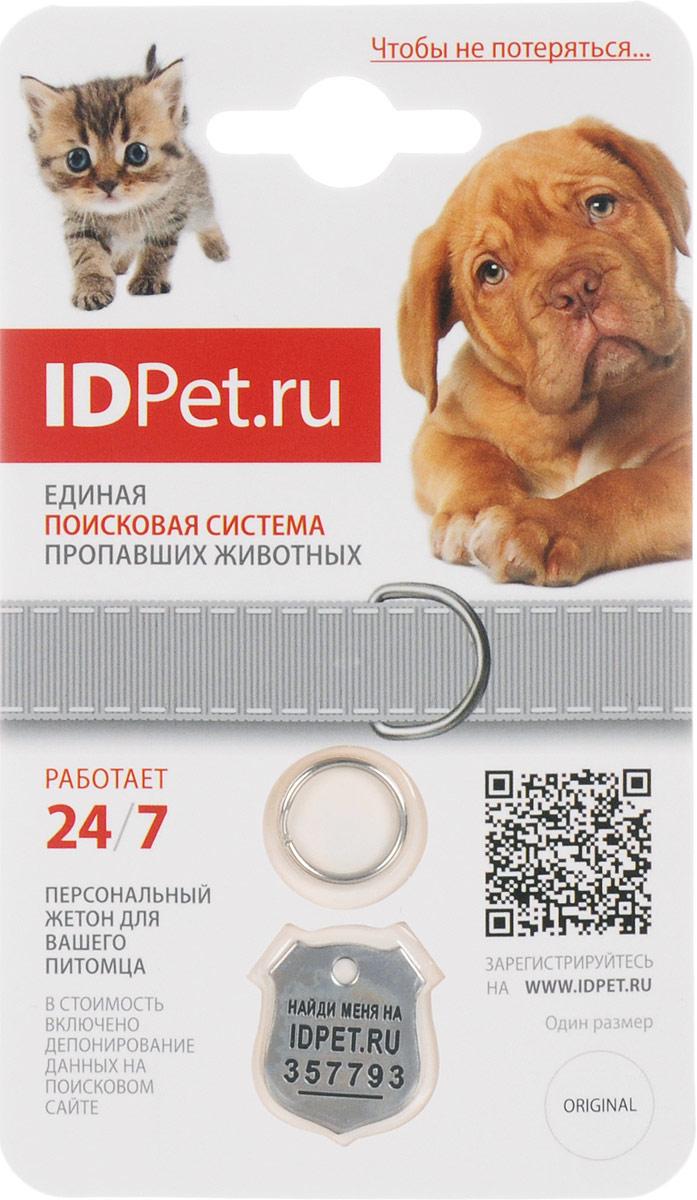Жетон номерной для животных GiGwi, 2 х 2 см78001Номерной жетон для животных GiGwi выполнен из плотной нержавеющей стали с чеканным отпечатком и имеет продолжительный срок службы. По размеру жетон подходит для всех пород собак и кошек. idpet - система поиска домашних животных в случае их пропажи, основанная на использовании специального жетона-адресника, который вешается на ошейник питомца. Адресник - ключ, который открывает жизненно важную информацию о животном, доступную через веб-сайт, разблокирует медицинские записи, фото и обеспечит 24 часа в сутки бесплатное обновление информации о питомце из любой точки мира.
