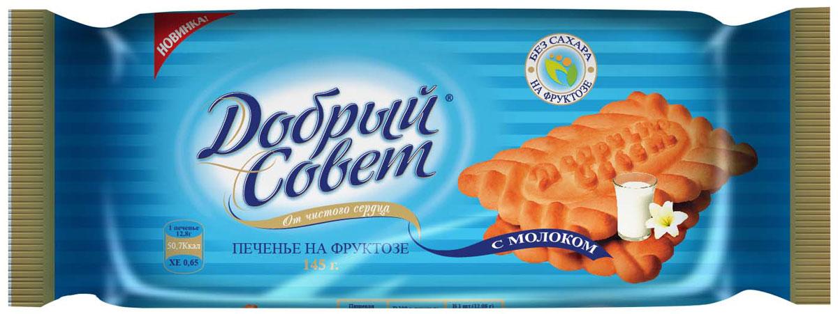 Добрый совет печенье на фруктозе с молоком , 145 г (Воронеж)