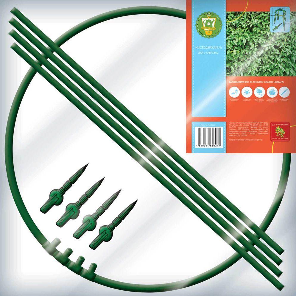 """Кустодержатель """"Garden Show"""", цвет: зеленый, диаметр 65 см, высота 60/74 см"""