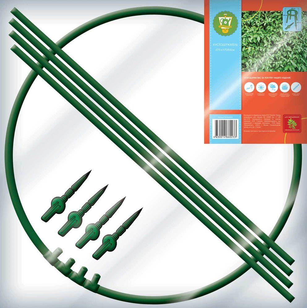"""Кустодержатель """"Garden Show"""", цвет: зеленый, диаметр 75 см, высота 70/84 см"""