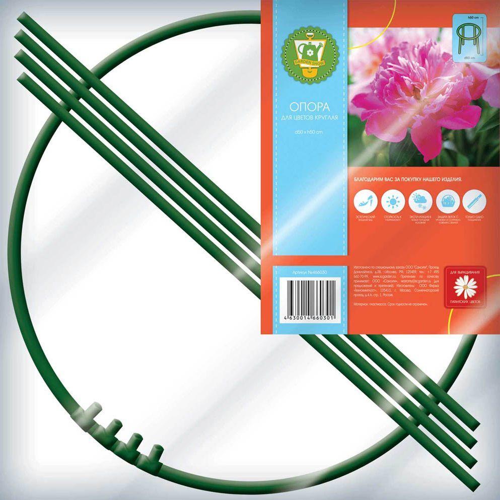 Опора для цветов Garden Show, цвет: зеленый, диаметр 50 см, высота 50 см466030Опора для цветов круглая Garden Show d50xh50см цвет зеленый