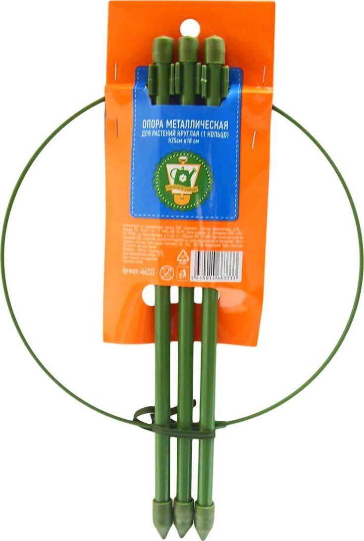 Опора для растений Garden Show, круглая (1 кольцо), диаметр 18 см, высота 25 см466333Опора для растений Garden Show Круглая (1 кольцо) металл d18xh25см