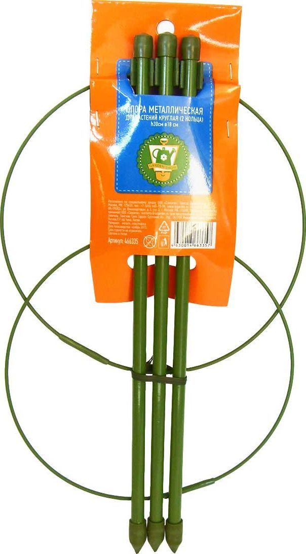 Опора для растений Garden Show, круглая (2 кольца), диаметр 18 см, высота 30 см466335Опора для растений Garden Show Круглая (2 кольца) металл d18xh30см
