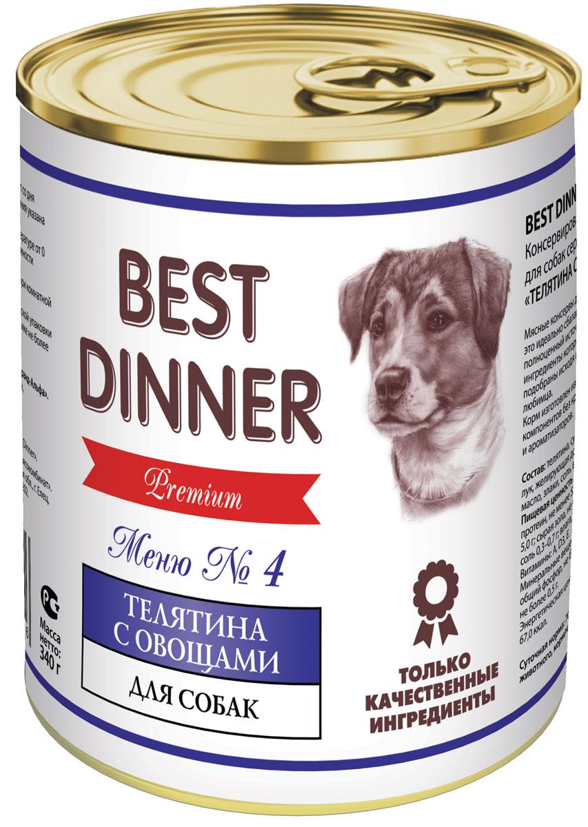 Консервы Best Dinner Меню №4, для собак, с телятиной и овощами, 340 г74044Мясные консервы для собак Best Dinner – это идеально сбалансированный, полноценный источник питания, ингредиенты которого оптимально подобраны исходя из нужд Вашего любимца. Корм изготовлен из натуральных компонентов без красителей, консервантов и ароматизаторов. Состав: телятина, субпродукты, морковь, лук, желирующая добавка, растительное масло, злаки, соль, вода. В 100 г содержится: сырой протеин, не менее 5,5 г; сырой жир, не более 5,0 г; сырая зола, не более 2,0 г; поваренная соль 0,3–0,7 г; влага, не более 80,0 %. Минеральные вещества в 100 г продукта: общий фосфор, не более 0,7 г; кальций, не более 0,5 г. Энергетическая ценность 100 г продукта: 67,0 ккал. Условия хранения: при температуре от 0 до 25 °C и относительной влажности воздуха не более 75 %. Рекомендуется употреблять при комнатной температуре. После вскрытия потребительской упаковки продукт хранить в холодильнике не более 2 суток. Суточная норма: 70–90 г на 1 кг веса животного,...