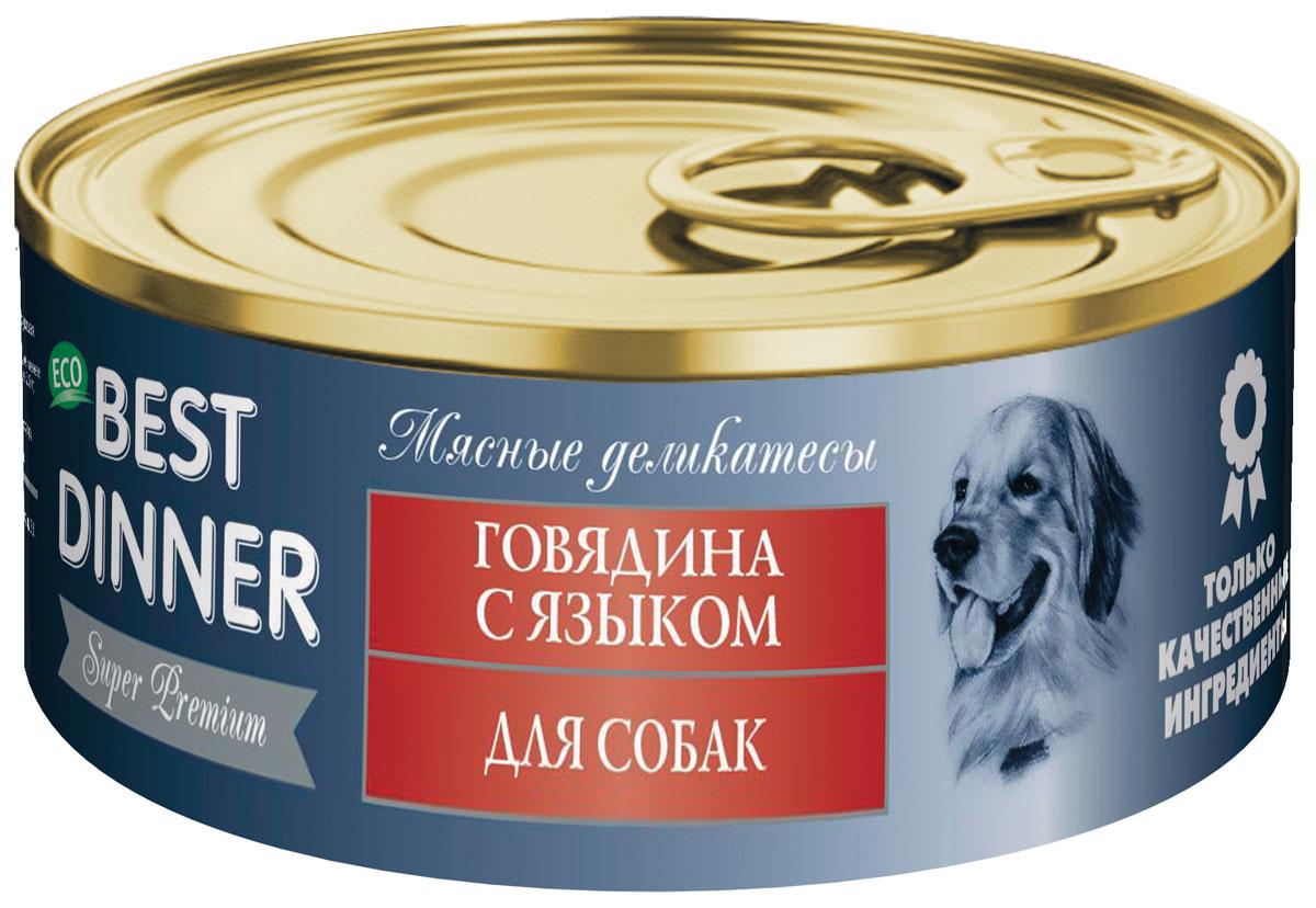 Консервы для собак Best Dinner Мясные деликатесы, с говядиной и языком, 100 г76005Идеально сбалансированный по своему составу полноценный источник питания. На основе мяса говядины, с добавлением витаминно-минерального комплекса. Подходит для собак с чувствительным пищеварением. Состав: говядина, язык, субпродукты мясные, желирующая добавка, растительное масло, соль, вода. В 100 г. содержится: сырой протеин, не менее 10,5 г ; сырой жир, не более 9,0 г; сырая зола, не более 2,0 г ; поваренная соль 0,5 - 0,7г ; влага, не более 82%. Витамины: А, D3, Е. Минеральные вещества в 100 г. продукта: общий фосфор, не более 0,5 г; кальций, не более 0,6 г.