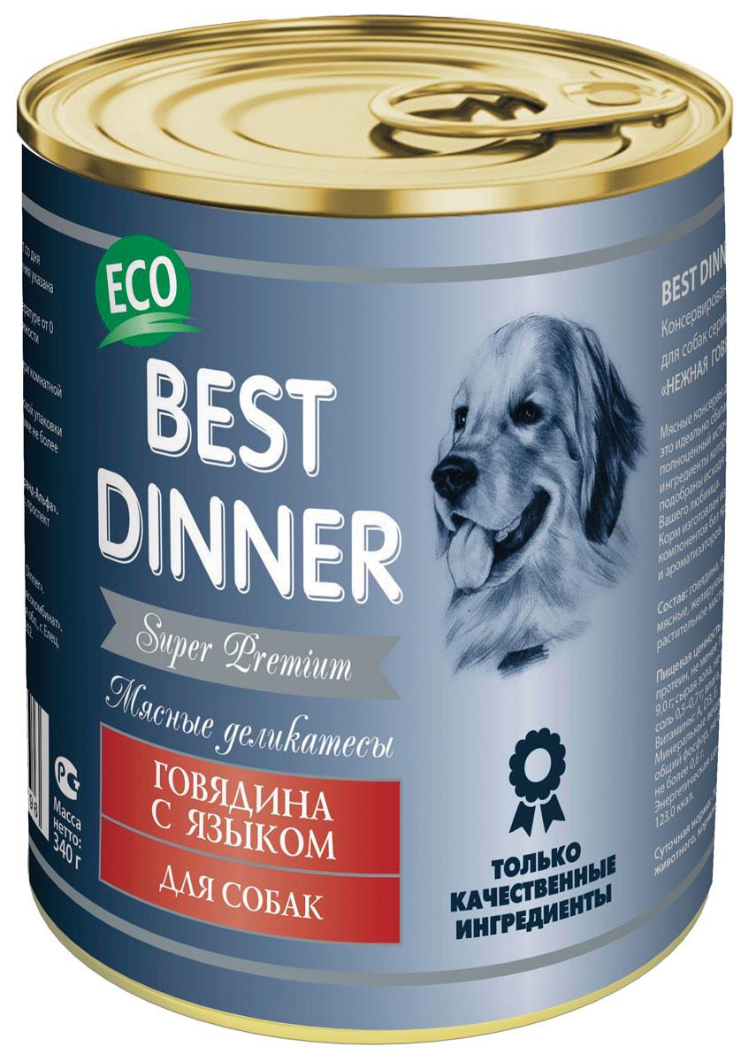 Консервы для собак Best Dinner Мясные деликатесы, с говядиной и языком, 340 г76001Идеально сбалансированный по своему составу полноценный источник питания. На основе мяса говядины, с добавлением витаминно-минерального комплекса. Подходит для собак с чувствительным пищеварением. Состав: говядина, язык, субпродукты мясные, желирующая добавка, растительное масло, соль, вода. В 100 г. содержится: сырой протеин, не менее 10,5 г ; сырой жир, не более 9,0 г; сырая зола, не более 2,0 г ; поваренная соль 0,5 - 0,7г ; влага, не более 82%. Витамины: А, D3, Е. Минеральные вещества в 100 г. продукта: общий фосфор, не более 0,5 г; кальций, не более 0,6 г.