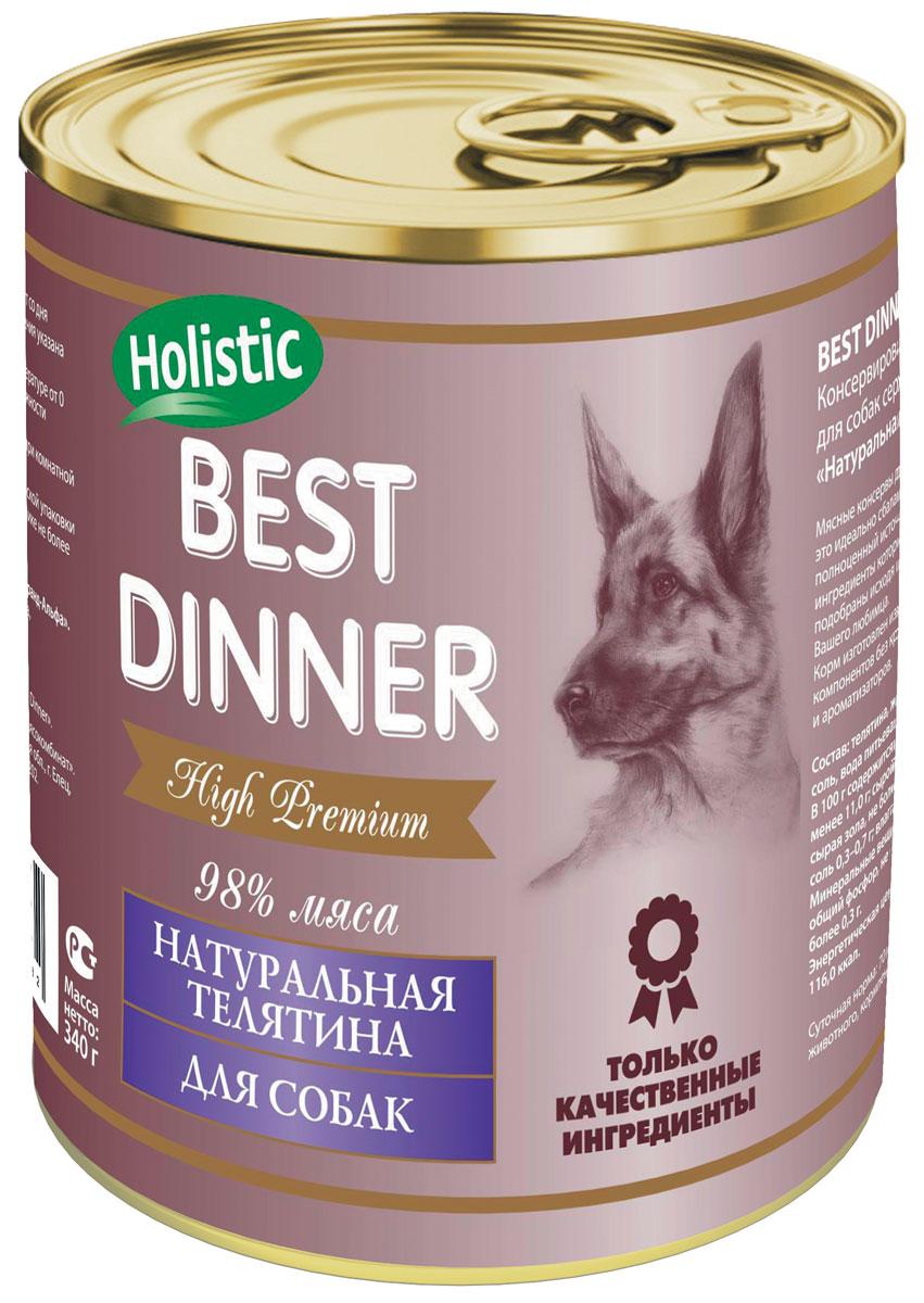 Консервы для собак Best Dinner Премиу, с натуральной телятиной, 340 г74026Мясные консервы для собак Best Dinner – это идеально сбалансированный, полноценный источник питания, ингредиенты которого оптимально подобраны исходя из нужд Вашего любимца. Корм изготовлен из натуральных компонентов без красителей, консервантов и ароматизаторов. Состав: телятина, желирующая добавка, соль, вода питьевая. В 100 г содержится: сырой протеин, не менее 11,0 г; сырой жир, не более 9,0 г; сырая зола, не более 2,0 г; поваренная соль 0,3–0,7 г; влага, не более 82 %. Минеральные вещества в 100 г продукта: общий фосфор, не более 0,4 г; кальций, не более 0,3 г. Энергетическая ценность 100 г продукта: 116,0 ккал. Условия хранения: при температуре от 0 до 25 °C и относительной влажности воздуха не более 75 %.