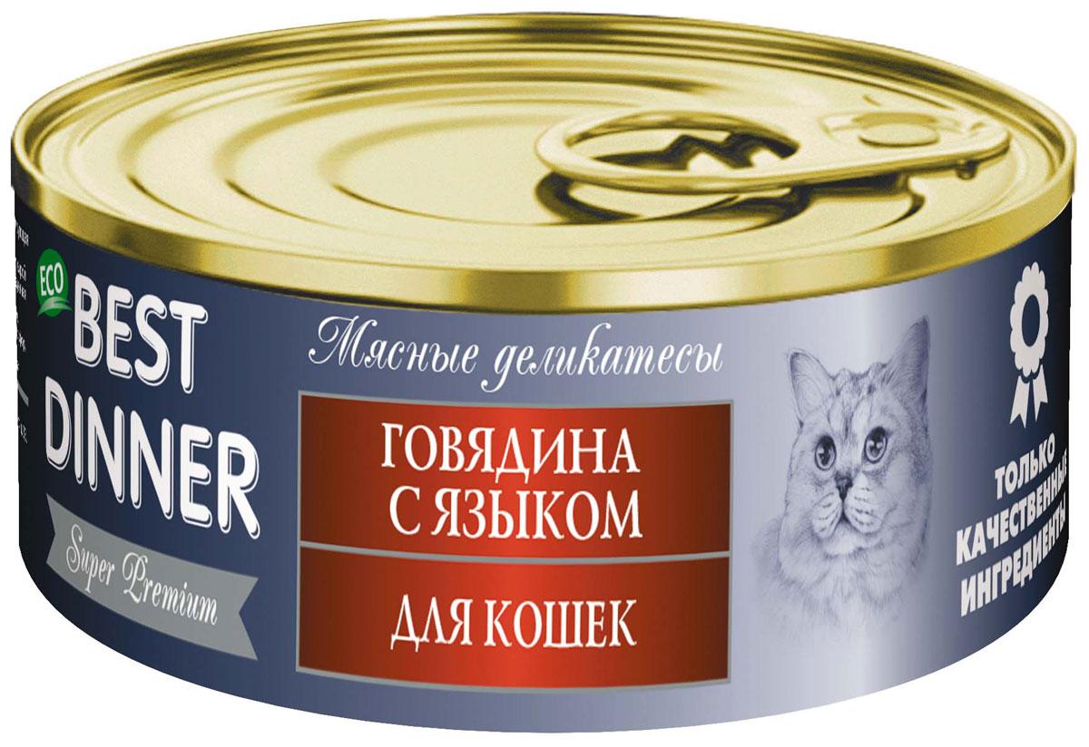 Консервы для кошек Best Dinner Мясные деликатесы, с говядиной и языком, 100 г74058Состав: говядина, язык, субпродукты мясные, желирующая добавка, растительное масло, соль, вода. В 100 г содержится: сырой протеин, не менее 10,5 г; сырой жир, не более 9,0 г; сырая зола, не более 2,0 г; поваренная соль 0,4–0,6 г; влага, не более 82 %. Витамины: А, В1, В2, В6, D3, Е, бета-каротин, инулин. Минеральные вещества в 100 г продукта: общий фосфор, не более 0,5 г; кальций, не более 0,6 г. Энергетическая ценность 100 г продукта: 123,0 ккал. Условия хранения: при температуре от 0 до 25 °C и относительной влажности воздуха не более 75 %. Рекомендуется употреблять при комнатной температуре. После вскрытия потребительской упаковки продукт хранить в холодильнике не более 2 суток. Суточная норма: 30–50 г на 1 кг веса животного.