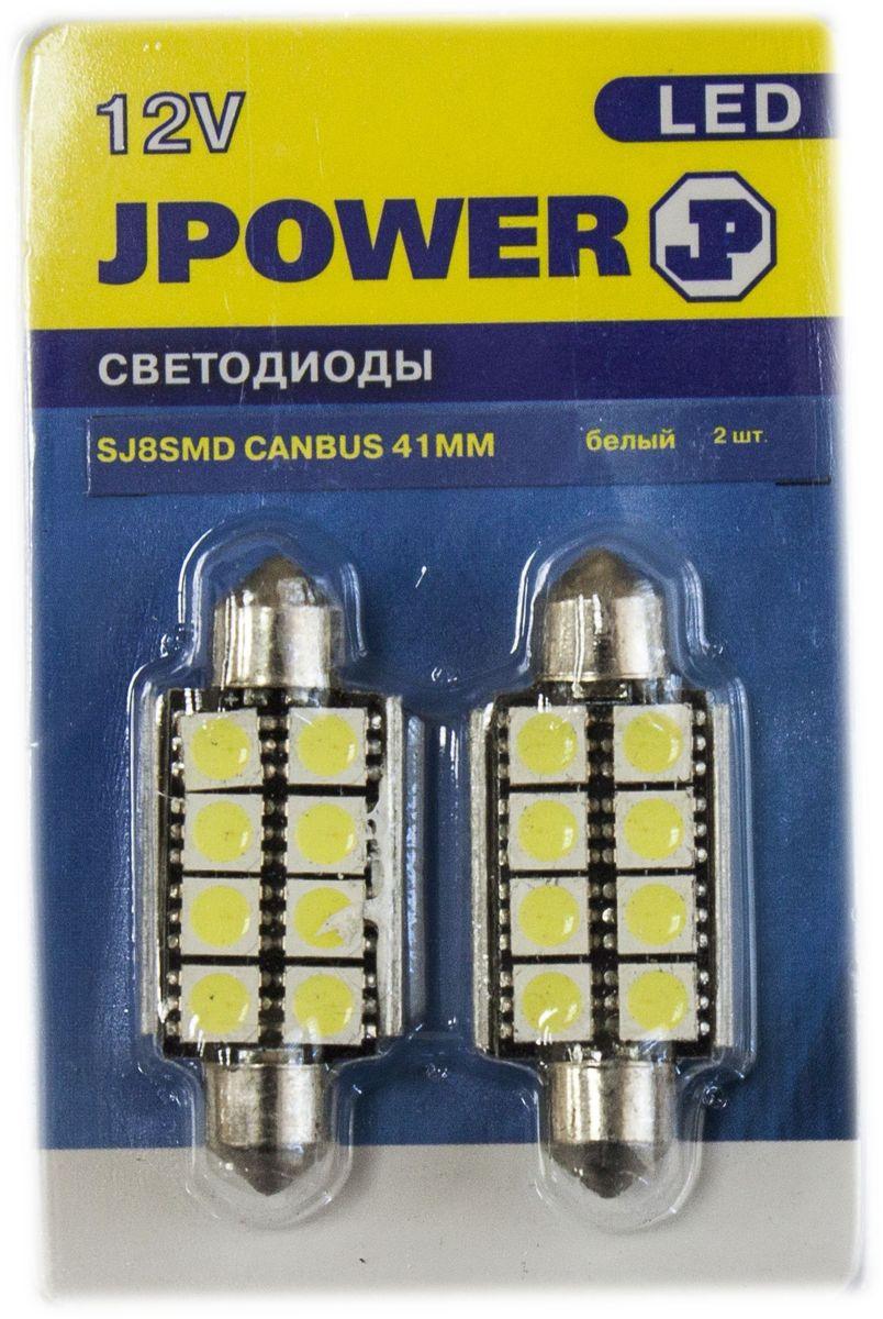 Автолампа светодиодная Jpower, 2 шт. SJ-8SMD-5050-CANBUS-41MMSJ-8SMD-5050-CANBUS-41MMАвтомобильная светодиодная лампа c цоколем C5W. Длина 41мм, 8 светодиодов.Чаще всегоиспользуется для подсветки салона автомобиля и номерного знака.