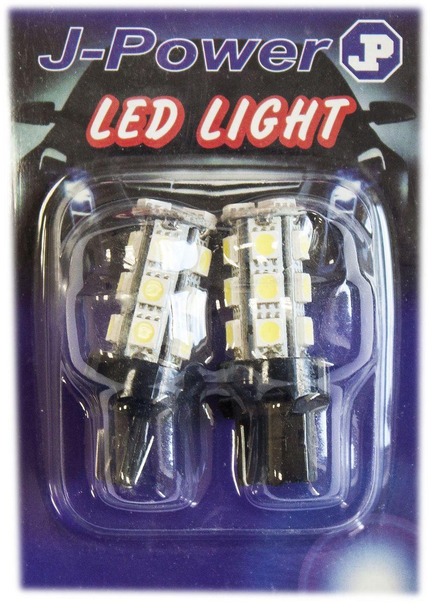 Автолампа светодиодная Jpower, 2 шт. T20-18SMD-5050.2T20-18SMD-5050.2Светодиодные лампы T20 имеют два контакта и 18 светодиодов, обычно используются в подворотниках или задних габаритных огня в стоп сигналах. Имеет долгий срок службы.