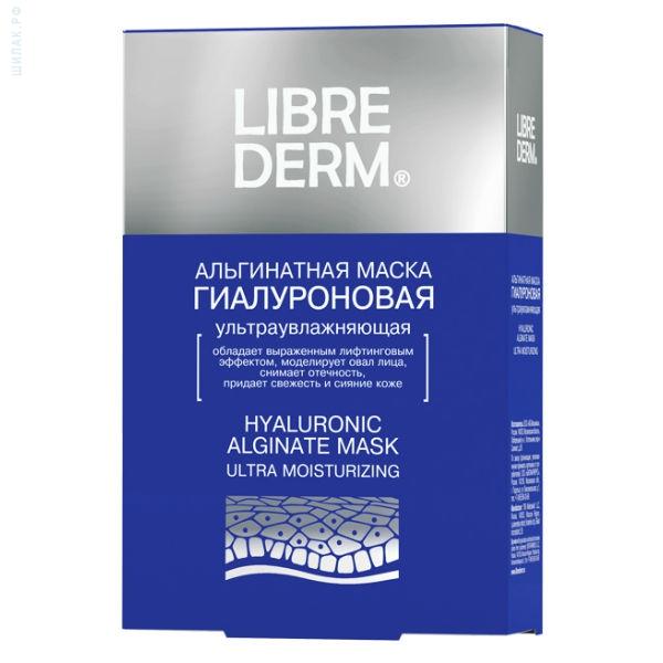 Librederm Гиалуроновая ультраувлажняющая альгинатная маска № 5 по 30 г10052Маска ультраувлажняет, обладает выраженным лифтинговым эффектом, моделирует овал лица, снимает отечность, придает свежесть и сияние коже - альгинаты обладают антибактериальным и противовоспалительным действием, улучшают обмен веществ и усиливают лимфодренаж - высокомолекулярная гиалуроновая кислота способствует удержанию и сохранению влаги в эпидермисе -спирулина – уникальный природный витаминно-минеральный комплекс